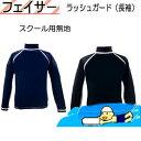 【あす楽対応】 【BIARMS】無地ロゴなし スクール キッズ 【フェイサー】ラッシュガード 長袖 子供用 UVカット 防寒 水着 日本製…