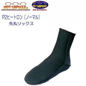 BIARMS ホットカプセル 【P2ヒートロン】先丸インナーソックス 足首部の 日焼け予防 インナーに ラッシュガードソックス 日本製 ネコポス メール便対応可能