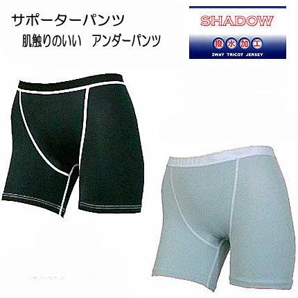 BIARMSバイアームス【Shadow】 サポーターパンツ トランクス・ウェットスーツの アンダーパンツ