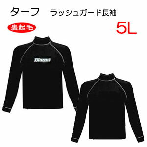 【あす楽対応】BIARMS バイアームス 裏起毛 ターフ 5Lサイズ ラッシュガード 長袖 肌に張り付きにくく快適 防寒 胸囲110cm以上のビッグサイズ  日本製 さらさら ふわっとした着心地