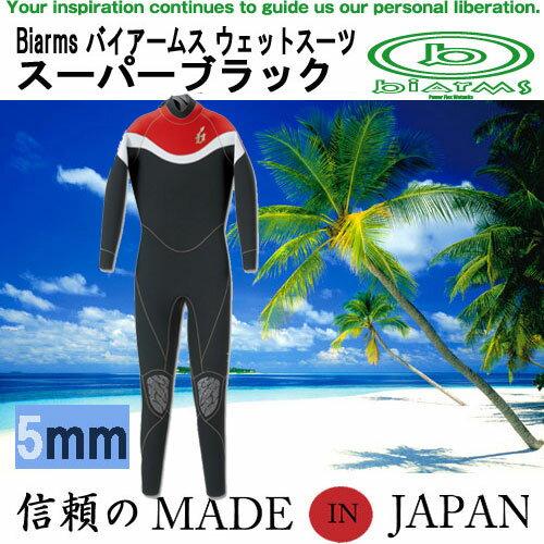 BIARMSバイアームス 5mmウエットスーツ 【 スーパーブラック-06】日本製 フルオーダーも可能 WJジャージ 5ミリ厚 【送料無料】 ダイビング シュノーケリング サーフィン ボディボード メンズ レディース