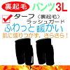 バイアームスメンズパンツ3Lオールブラック