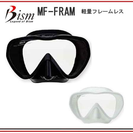 Bism ビーイズム ダイビング マスク MF-FRAM フラム MF2700 フレームレス 一眼マスク 広い視野 軽器材 メーカー在庫確認します