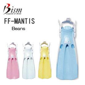 Bism ビーイズム フィン ビーンズソフト マンティス FF2900 レディース 女性 子ども FF-MANTIS Beans ストラップタイプ ダイビング 軽器材 【送料無料】 メーカー在庫確認します