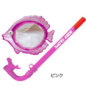 ■■ ボディーグローブ キャラクター水中マスクコンボ BODY GLOVE KIDS さかな Character Combo ピンク 魚 水中マスクとシュノーケルのセット 小さい お子様向け 子供向け