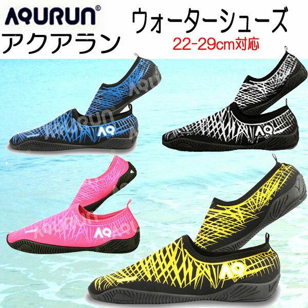 マリンシューズ メンズ レディース 【あす楽対応】AQURUN アクアラン ウォーターシューズ  男性 女性 脱げにくい、乾きやすい 素材は薄く 柔らかい マリンブーツ 靴底は屈曲性  アクラン アクアシューズ ビーチシューズ