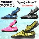 【あす楽対応】AQURUN アクアラン ウォーターシューズ アクラン 脱げにくい、乾きやすい素材は薄く、柔らかい マリンシューズ 靴底は屈曲性 グリップ力に優れ...
