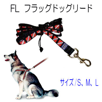 FL フラッグ・ドッグリード 【犬用リード】 (FL2350 FL2351 FL2352)サイズS,M,L 【宅配便でのお届け】