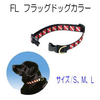 FL フラッグ・ドッグカラー【犬用首輪】  FL2353 FL2354 FL2355 サイズS、M、L ネコポス メール便対応可能