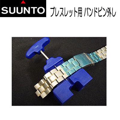 スントSUUNTOダイコン ブレスレット用 バンドピン外し