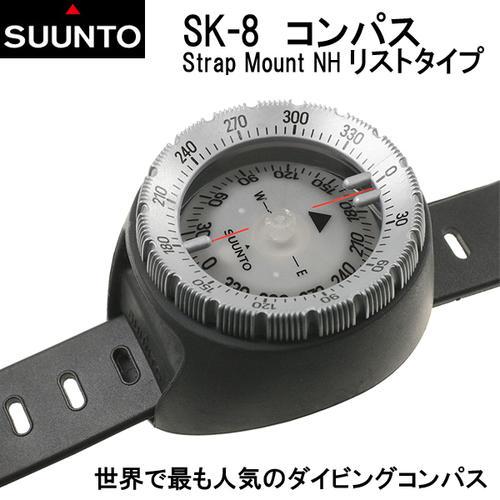 ポイント10倍 スント SK−8 コンパス リストタイプ SUUNTO SS020981000 SK8 SK-8