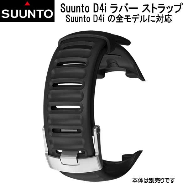 SUUNTO スント D4i rubber strap black D4i ラバーストラップ ブラック 交換用ストラップ ネコポス メール便なら【送料無料】