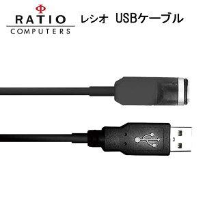 RATIO レシオ USBケーブル ダイブコンピュータ 充電用  メーカー在庫/納期確認します