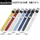 カラー限定 SUUNTO D4 D4i用 交換バンド 4 【FL3064】 交換用ストラップ(ピンなし)交換用工具付 ベルト ●…