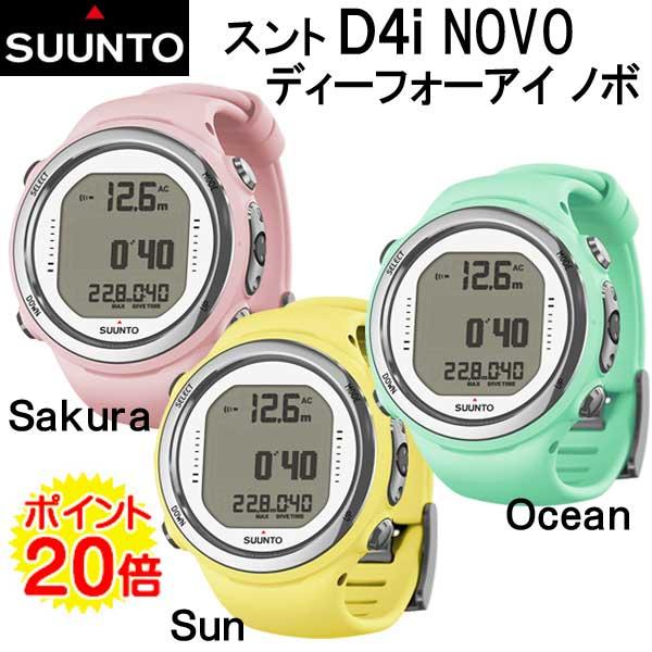 【ポイント20倍】 SUUNTO ノボ D4i NOVO USBケーブル付 DC アジア限定カラー 【日本正規品】【送料無料】 ディーフォー・アイ ノボ ダイブコンピューター メーカー在庫/納期確認します フォースエレメント