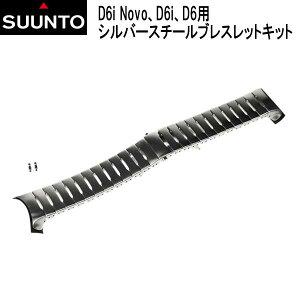 SUUNTO D6i Novo・D6i・D6用 シルバースチールブレスレットキット  交換用 純正ストラップ 【送料無料】 メーカー在庫/納期確認します