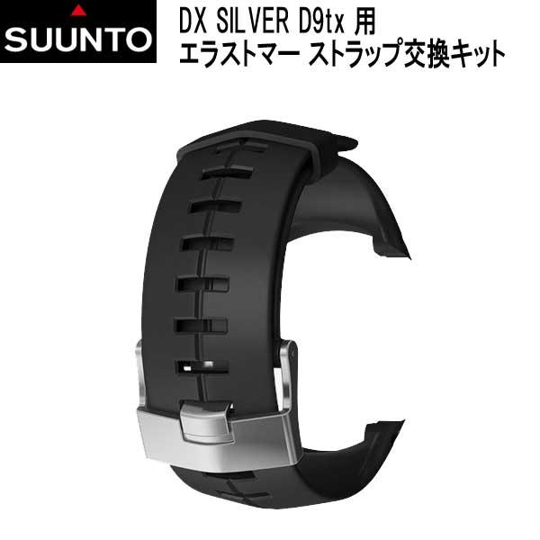 SUUNTO  DX SILVER D9tx エラストマーストラップ交換キット D9tx用 DXシルバー用 交換用ストラップ ネコポス メール便なら【送料無料】  SS021263000 メーカー在庫確認します