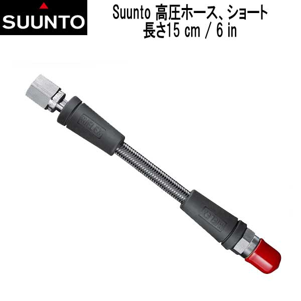 スント SUUNTO高圧ホース ショート 長さ15 cm / 6 inアダプターホース