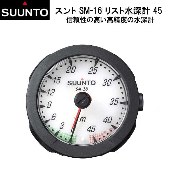 スント SM-16 45m モジュール 取り付けパーツ 深度計 SUUNTO