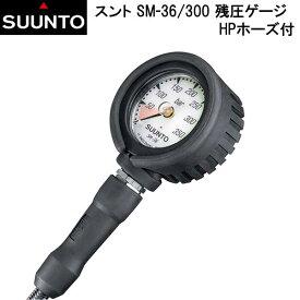 【あす楽対応】 SUUNTO スント シングルゲージ SM-36 /300 ゲージ HPホース付 SS005100200 残圧計高圧ホースつき ダイビング 重器材