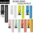 SUUNTO D5 DIVE STRAP D5用 シリコンストラップ 純正 交換用 ストラップ ベルト