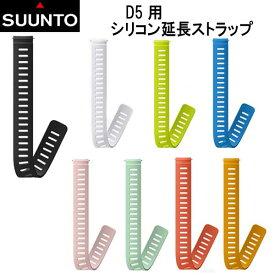 あす楽対応 SUUNTO D5 DIVE STRAP シリコン延長ストラップ D5用 シリコン延長ストラップ 純正 ストラップ ベルト