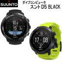 ポイント5倍 SUUNTO D5 【BLACK】 見やすいカラー液晶 充電式バッテリー スタイルに合わせて楽しめる 使いやすいダイ…