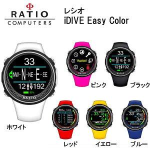 RATIO レシオ イージー カラー iDive Easy Color USB 充電式 ダイブコンピュータ 【日本正規品】【送料無料】  FL1113
