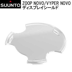 SUUNTO ZOOP NOVO/VYPER NOVO用 ディスプレイシールド SS021769000 プロテクター