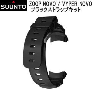 SUUNTO SUUNTO ZOOP NOVO / VYPER NOVO用 ストラップ 純正 交換用 ストラップ ベルト