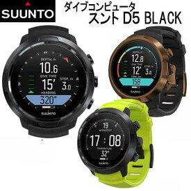 ポイント5倍 SUUNTO D5 【BLACK】 見やすいカラー液晶 充電式バッテリー スタイルに合わせて楽しめる 使いやすいダイブコンピューター 日本正規品 ランキング入賞 ディーファイブ
