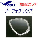 GULLノーフォグガラス(1枚)防曇処理ガラス マンティス用(GM-1619M) ネイダ用(GM-1623) ネコポス メール便対応可能