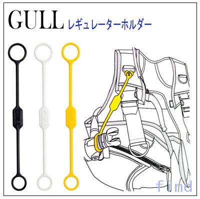 GULL(ガル) レギュレーターホルダー GA-5053 GA5053 スキューバダイビング 重器材小物 アクセサリー レギュレーターリカバリーの 煩わしさを解消