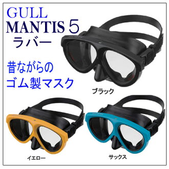 GULL [Gull] Mantis 5 rubber MANTIS5 mask GM-1002