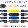 有供漏件中的EZ弹簧吊带GULL鳍使用的带扣的●乐天排名人气商品●