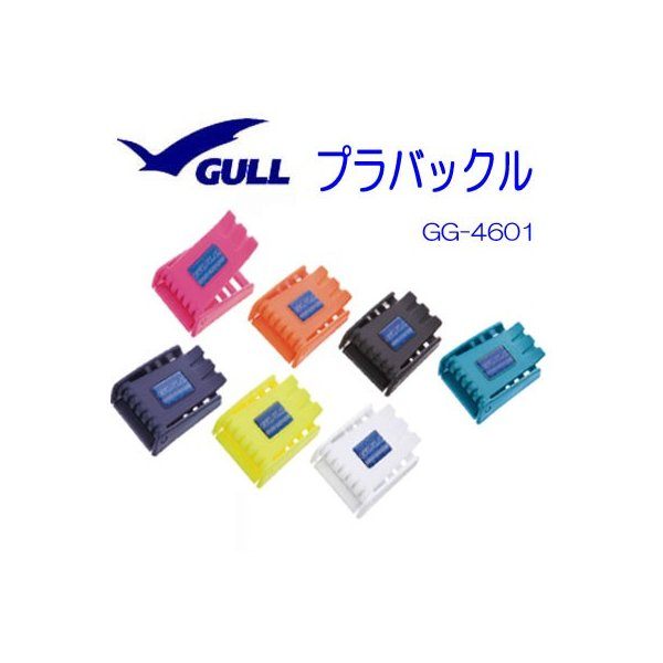 GULL(ガル) プラバックル GG-4601 選べる7色 ウェイトベルト用 ダイビング アクセサリー スキンダイビング スキューバ