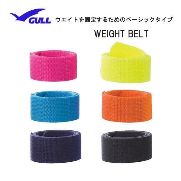 GULL(ガル)ウエイトベルト Weight Belt KA-9043  KA9043 ダイビングアクセサリー スキンダイビング ●楽天ランキング人気商品●