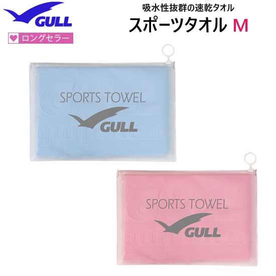 GULL(ガル)スポーツタオル3 コンパクトなMサイズ 速乾タオル GA-5075A GA5075A 肌触りが柔らかくて水分すばやく吸収 スイミング フィットネスで大活躍海水浴 レジャー マリンスポーツ スノーケリング ネコポス メール便対応可能