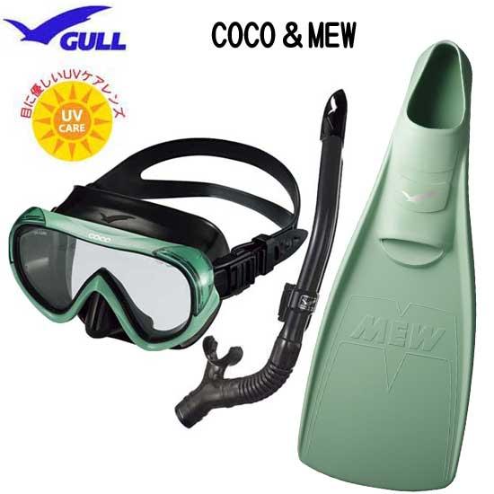 ■GULL(ガル) 軽器材3点セット COCO ココ マスク レイラドライ スノーケル MEW ミュー フィン 女性 向け ドルフィンスイム に最適 眼に優しいUVレンズ搭載 紫外線対策 安心の日本製