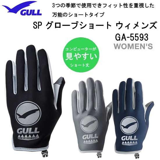 GULL(ガル)SP グローブ ショート2 ウィメンズ GA-5576A GA5576A 女性 ・ レディース 専用モデル ダイビング ●楽天ランキング人気商品● ネコポス メール便対応可能 メーカー在庫確認します