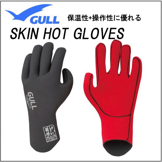 2017 GULL(ガル) スキンホットグローブ 遠赤 外線起毛 保温力 さらにアップ GA-5581 GA5581 ダイビング 大人気 ウィンターグローブ薄くて暖かい 冬用グローブ 手袋 防寒 メーカー在庫確認します