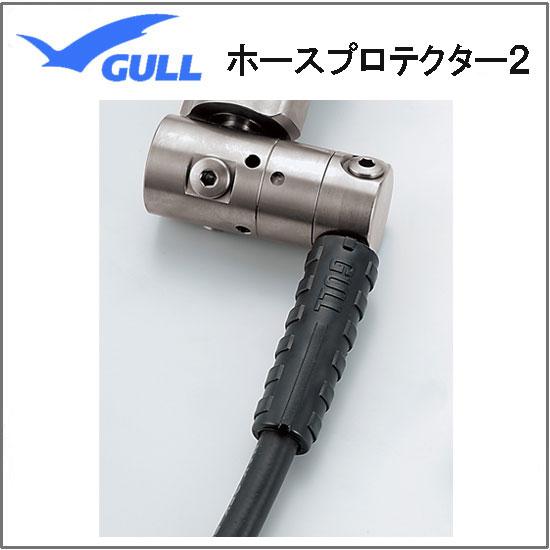 GULL(ガル) ホースプロテクター2 GP-7402 GP7402 スキューバダイビング レギュレーター 小物 アクセサリー ネコポス便対応