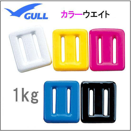 GULL(ガル) カラーウエイト 1kg(1キロ) ウェイト 重り KA-9090 KA9090 スキンダイビング 楽天ランキング人気商品スキューバダイビングに必須