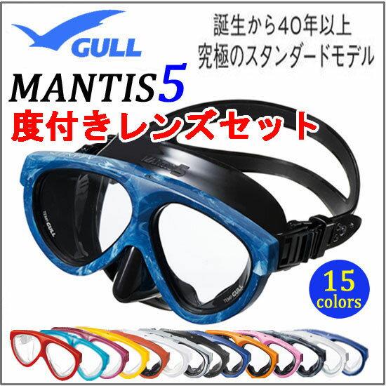 ダイビング 度付マスク GULL(ガル)MANTIS5(マンティス5) GM-1035 GM-1036 GM-1037  スキン ダイビング シュノーケリング 安心の日本製 【送料無料】 純正品 度入りマスク 度付きマスク