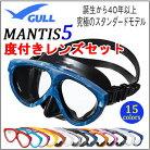 度付きレンズ&マスク GULL(ガル)純正 MANTIS5(マンティス5) GM-1035 GM-1036 GM-10…