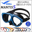 GULL(ガル) MANTIS5 (マンティス5) マスク ロングセラーの軽器材 GM-1035 GM-1036 GM-1037  スキン ダイビング シュノー...