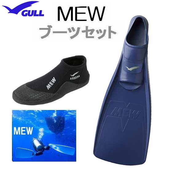 2018 GULL(ガル)ブーツ&フィン 軽器材2点セット ■MEW ミューフィン  ■ショートミューブーツ GA-5639 GA5639 フルフットフィン ダイビング ドルフィンスイム GF-2021 GF-2022 GF-2023 GF-2024 GF-2025