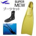 GULL ガル ブーツ&フィン 軽器材2点セット ■SUPER MEW スーパーミューフィン  ■ミューブーツ2 フルフットフィン ブーツセットGA-5621A...