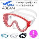 【ポイント10倍】GULL<ガル> ABEAM(アビーム)マスク GM-1431 GM-1432 ダイビング 軽器材 ロングセラーの一眼マスク スキューバダイビ...