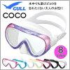 GULL<ガル>COCOココマスク女性用一眼マスクGM-1231GM-1232●楽天ランキング人気商品●ダイビング軽器材スノーケリングメイド・イン・ジャパン